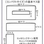 キャンバス手芸ティッシュカバー基本寸法3